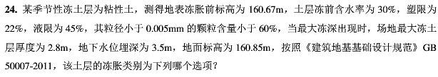 2016年广东注册土木工程师考试模拟卷_重庆南岸本科大学,重庆艺术本科线插图(3)