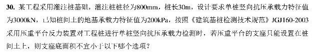 2016年广东注册土木工程师考试模拟卷_重庆南岸本科大学,重庆艺术本科线插图(7)